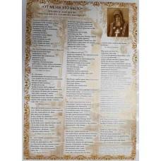 """""""От Меня это было"""" духовное завещание преподобного Серафима Вырицкого (плакат А3)"""